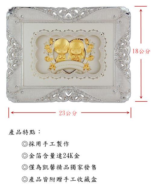 凱馨 世紀婚禮 Yes, I do.黃金箔 王子與公主的幸福起點 (珍珠框小) (附保證書、提袋)