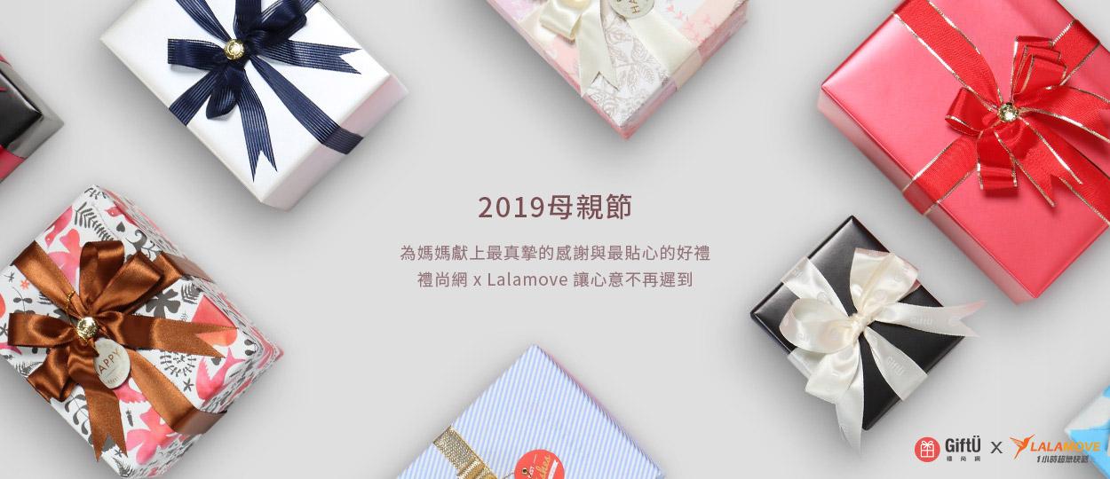 163彩票登录,雙平台「禮尚網」X「Lalamove」跨界合作