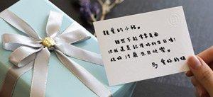 禮尚網獨家-手寫轉印卡片服務