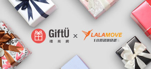母親節禮物輕鬆搞定,雙平台「禮尚網」X「Lalamove」跨界合作