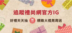 追蹤禮尚網官方IG,小禮天天抽~大禮週週送!