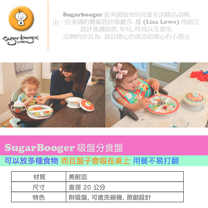 Sugarbooger by Ore 吸盤分食盤 (小小植物園)