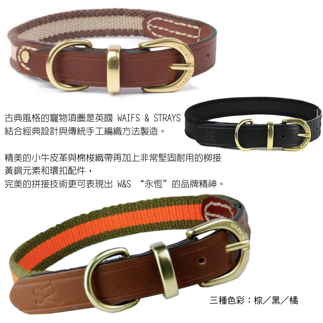 WAIFS & STRAYS Leather and Webbing Collar 典雅織帶項圈 (橘色) (尺寸L)