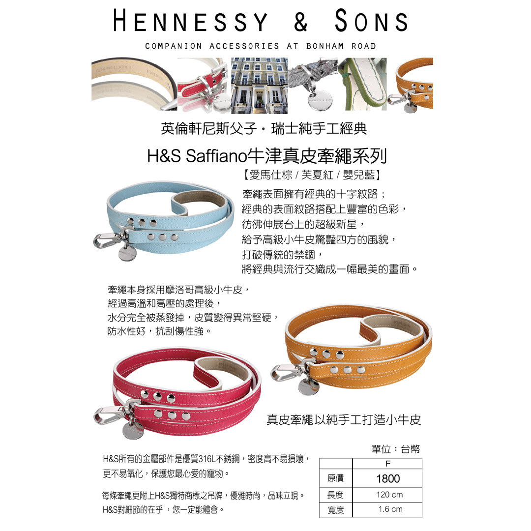 【FINAL CALL】HENNESSY & SONS 瑞士純手工經典Saffiano牛津真皮牽繩 愛馬仕棕