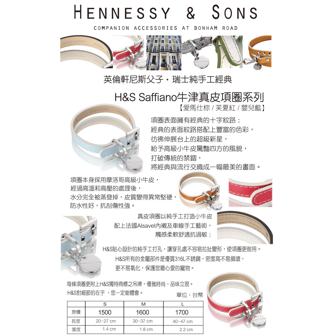 HENNESSY & SONS 瑞士純手工經典Saffiano牛津真皮項圈 M 愛馬仕棕