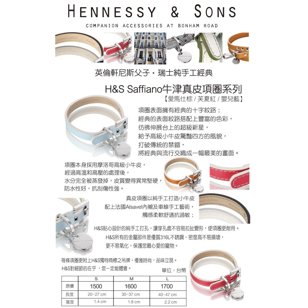 HENNESSY & SONS 瑞士純手工經典Saffiano牛津真皮項圈 M 嬰兒藍
