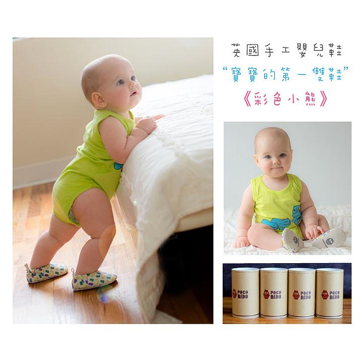 英國 Poconido 手工嬰兒鞋 彩色小熊 (一歲以下)