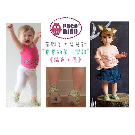 英國 Poconido 手工嬰兒鞋 綠色小鹿 (一歲以下)