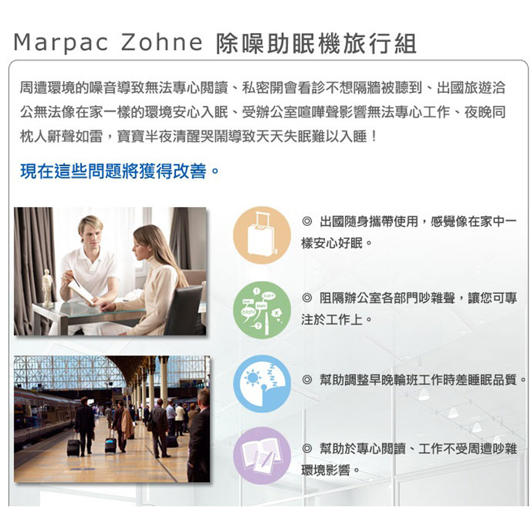 【FINAL CALL】Marpac Zohne 除噪助眠機旅行組