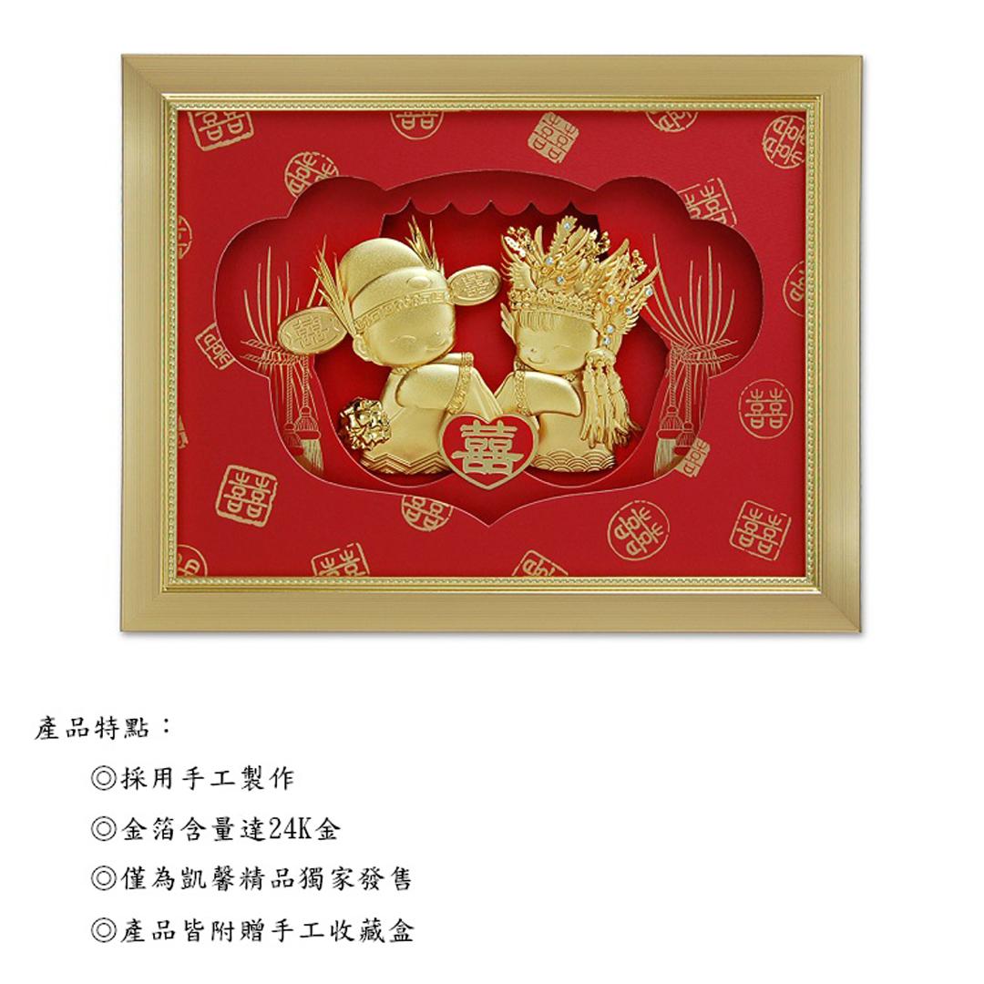 【免費贈送雷雕服務】凱馨 世紀婚禮 Yes, I do.黃金箔 王子與公主的幸福起點 (紅色中式) (附保證書、提袋)