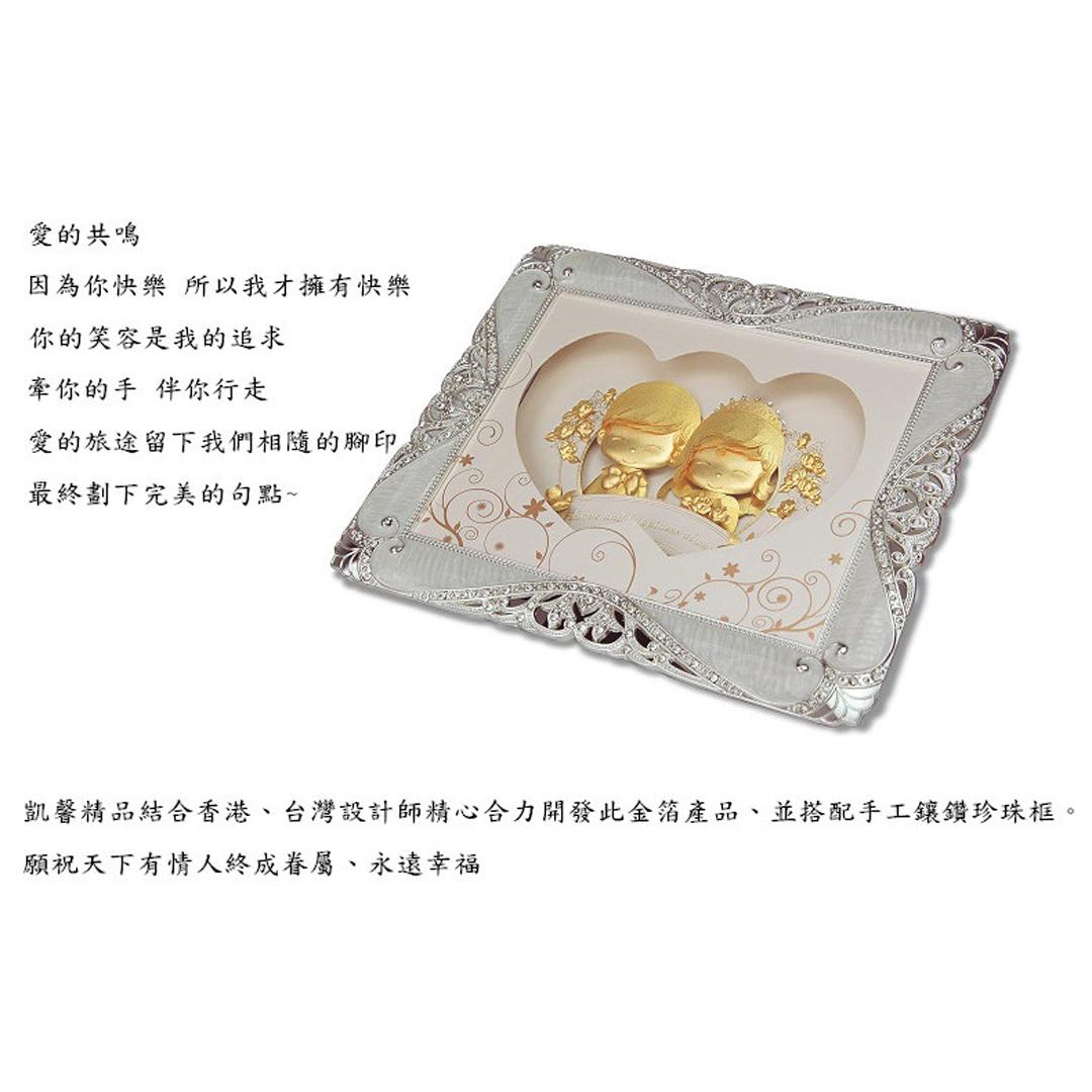 凱馨 世紀婚禮 Yes, I do.黃金箔 王子與公主的幸福起點 (珍珠框大) (附保證書、提袋)