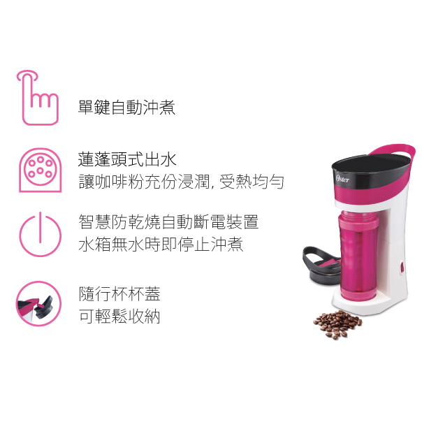 Oster 隨行杯咖啡機 (桃紅)