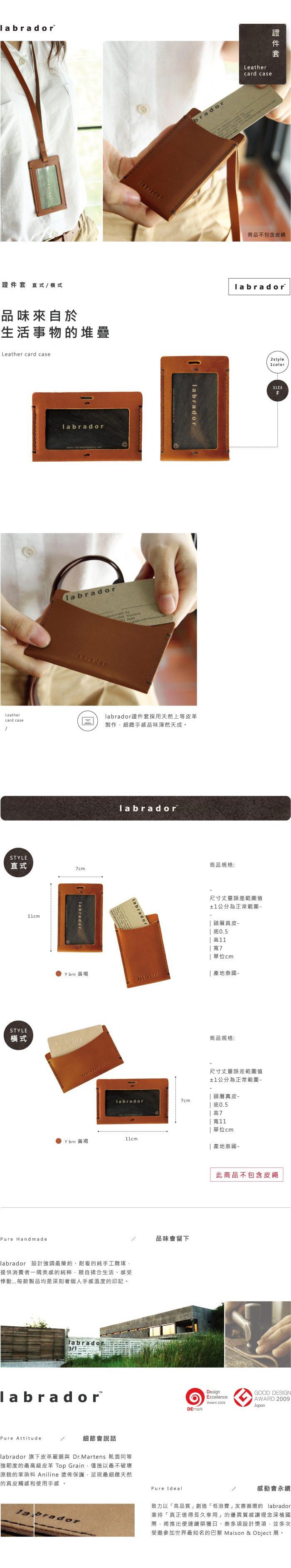 Labrador 證件套 (橫式) 黃褐色