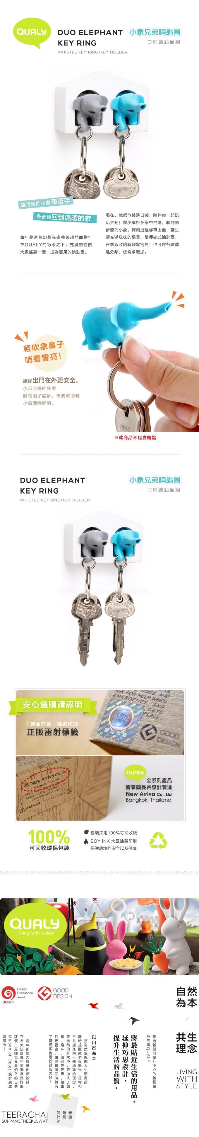 【11/1~11/30聖誕早鳥優惠】 QUALY 雙哨匙圈 - 小象拍檔