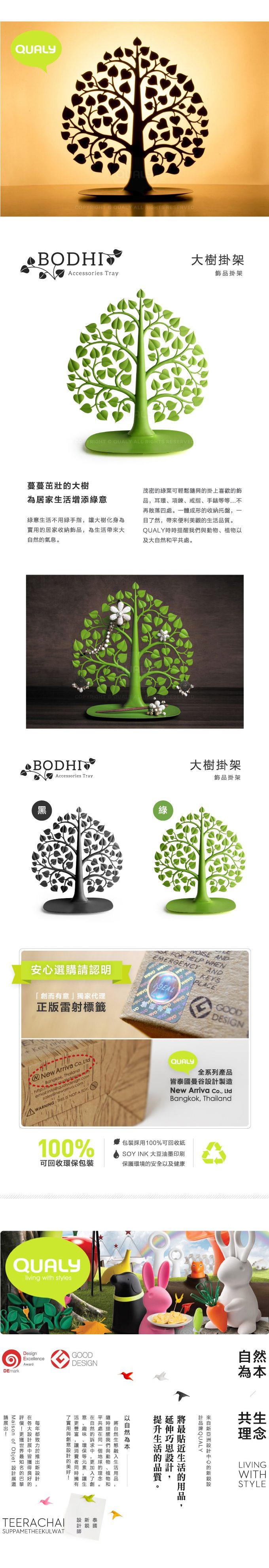 QUALY 菩提樹掛架-飾品架(綠)