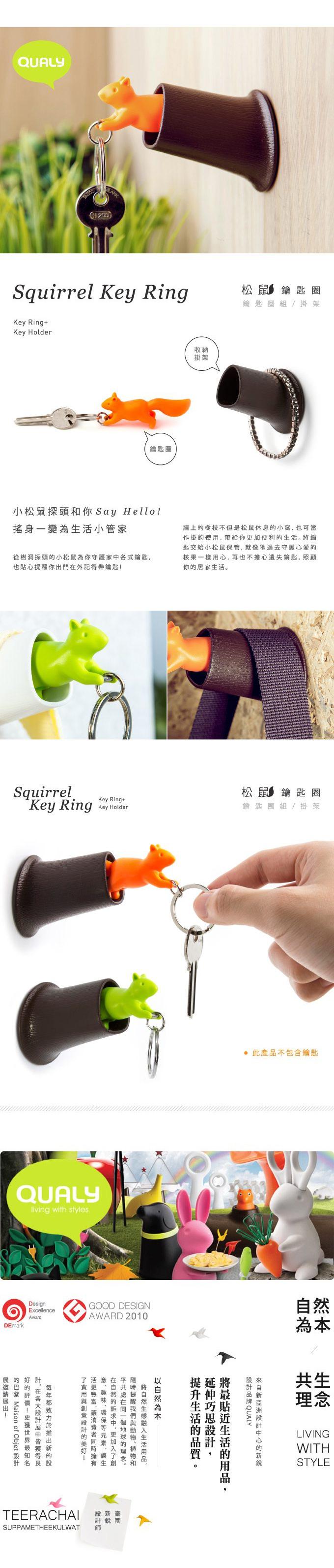 QUALY 松鼠鑰匙圈 橘色