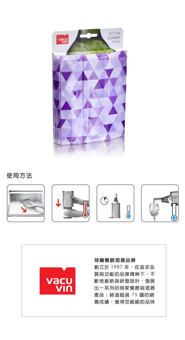 《VACU VIN》Wine 軟性保冷冰桶(紫)