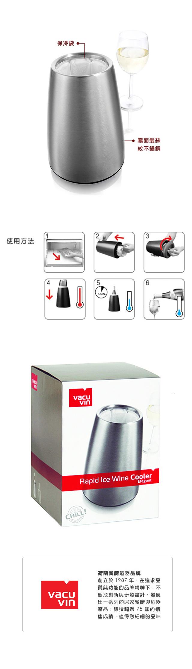 【可雷雕】VACU VIN Chill 急速保冷不鏽鋼冰桶