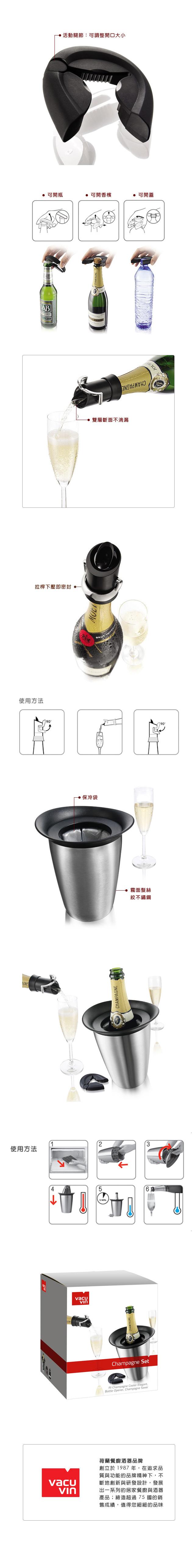 【可雷雕】VACU VIN 香檳注酒冰桶3件組