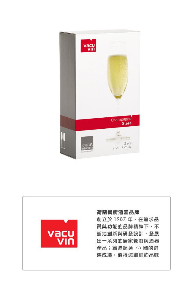 VACU VIN Royal 晶透香檳杯組(二入)