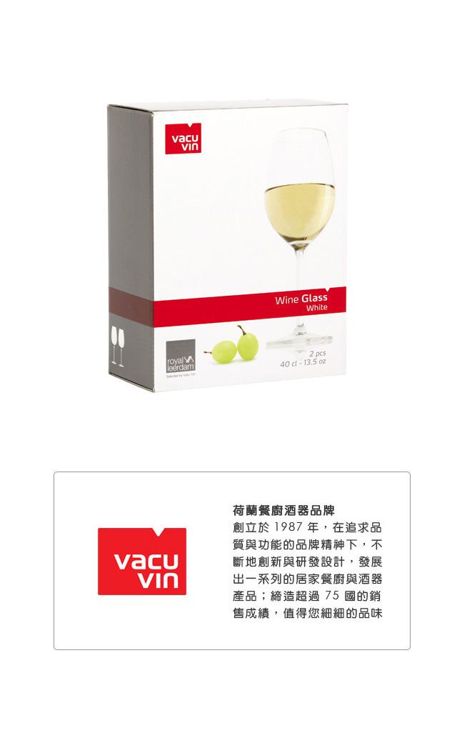 VACU VIN Royal 晶透白酒杯組(二入)