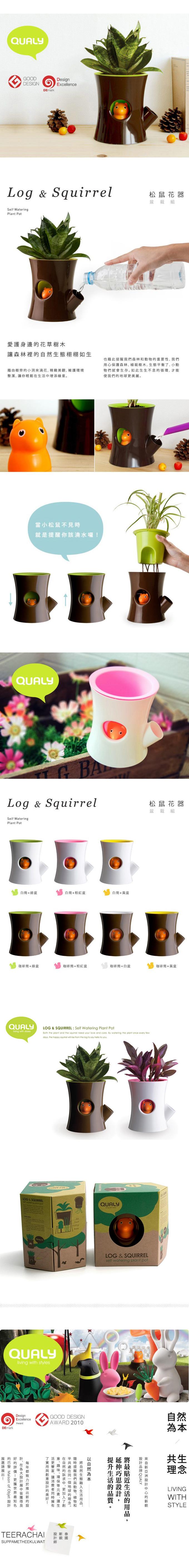 QUALY 松鼠花器(咖啡筒+粉紅盆)