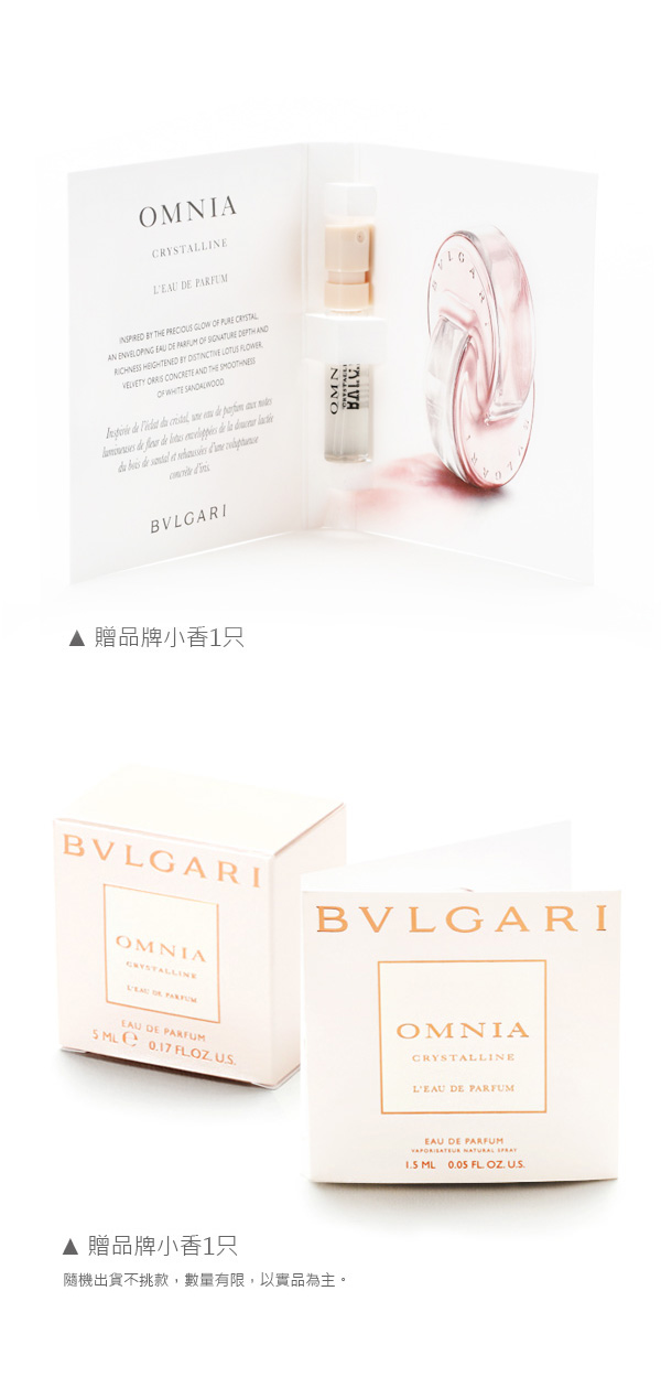 BVLGARI 寶格麗 晶澈女性淡香精 40ml (送品牌小香)