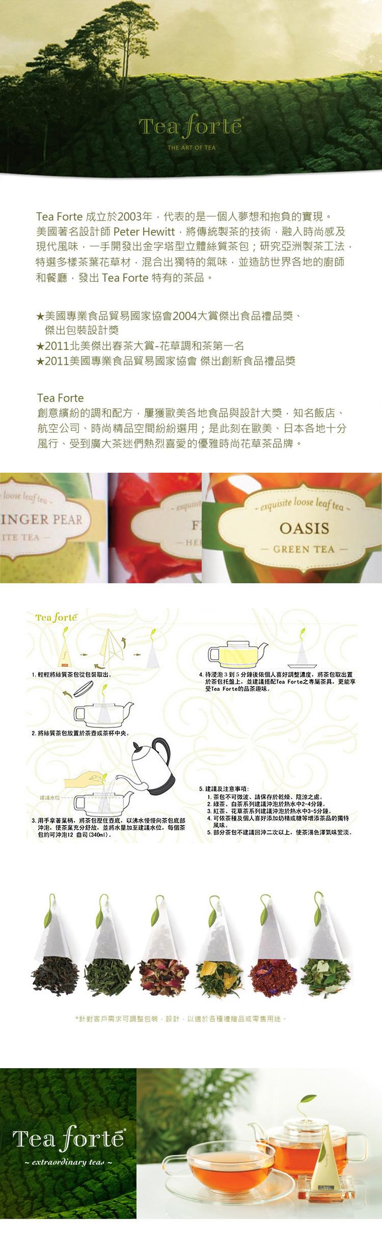 Tea Forte 露思錐形茶葉濾器(白瓷)