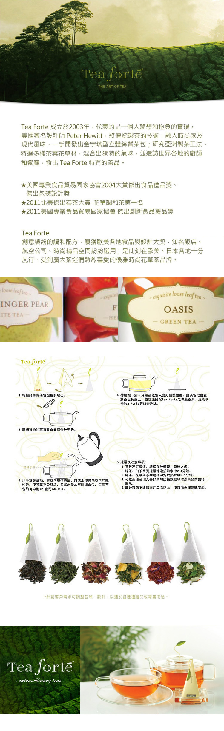 【FINAL CALL】Tea Forte 2入陶瓷方型茶托(奶油黃)