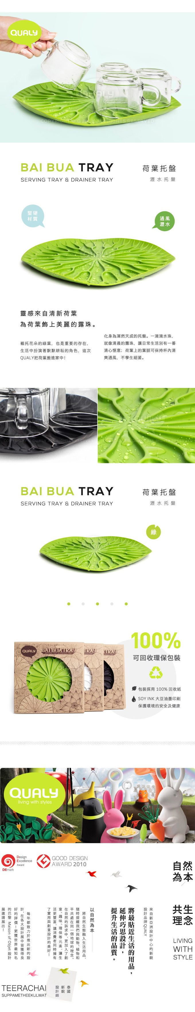 【11/1~11/30聖誕早鳥優惠】 QUALY Bai Bua Tray 荷葉托盤