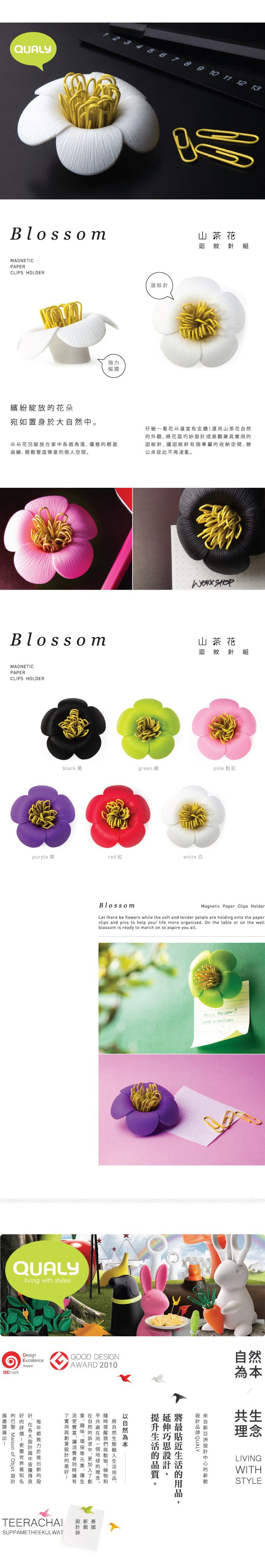 QUALY 山茶花-迴紋針組(白)