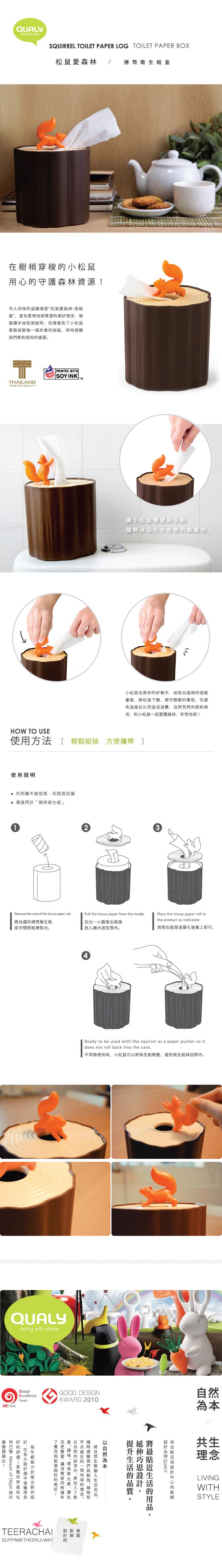 【12/1~12/24聖誕特惠活動】QUALY 松鼠愛森林-捲筒衛生紙盒