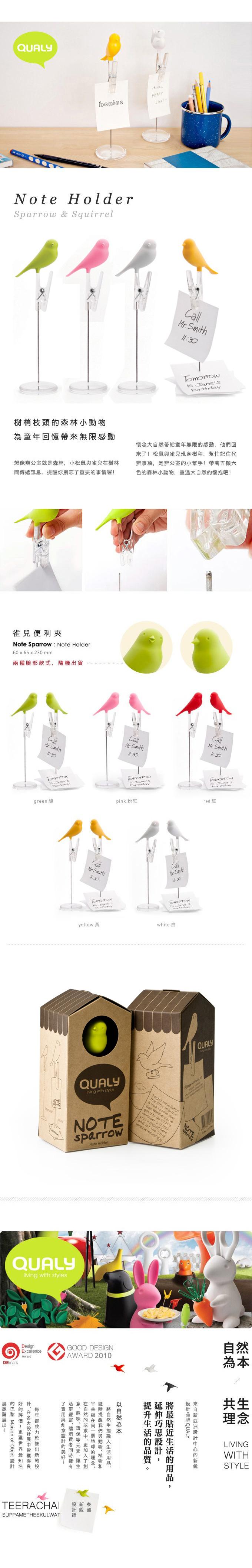 【11/25~12/31聖誕感謝祭95折】【FINAL CALL】QUALY 雀兒便利夾(粉紅)(1入)