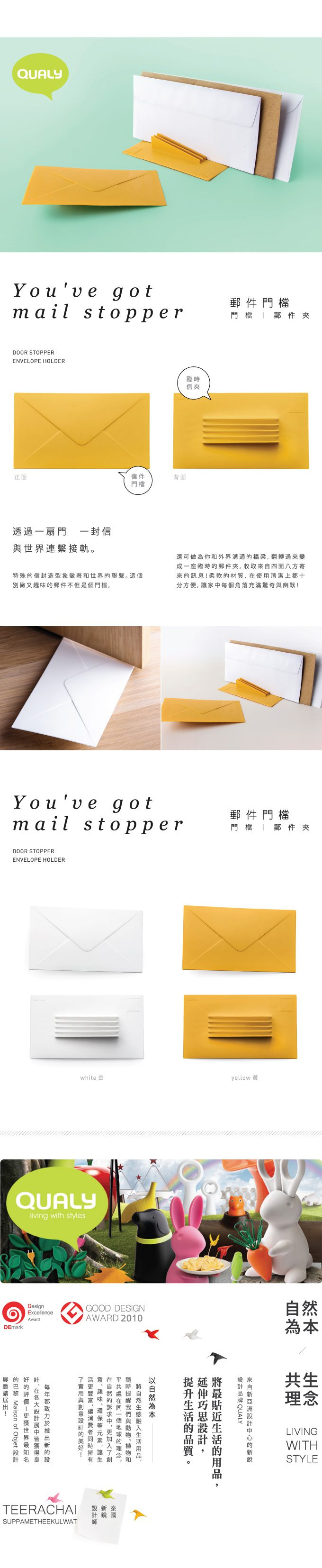 【FINAL CALL】QUALY 郵件門檔(白)