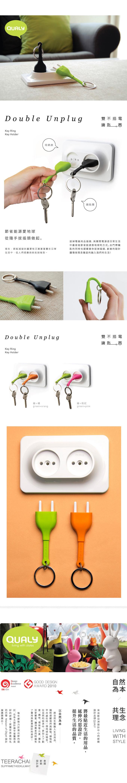【FINAL CALL】QUALY 雙不插電鑰匙圈(綠+橘)