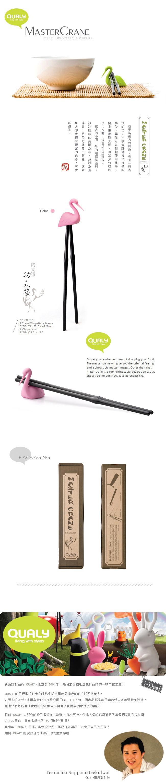 【FINAL CALL】QUALY 鶴大師功夫筷 Master Crane/Chopsticks+Chopsticks Holder