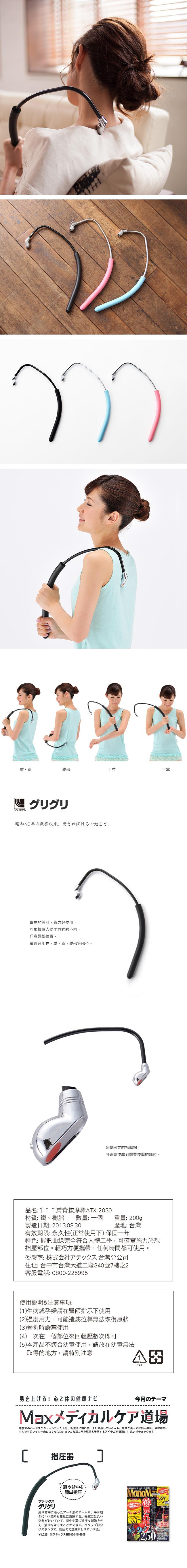 日本 LOURDES 肩背按摩棒 ATX-2030 (bk黑色)