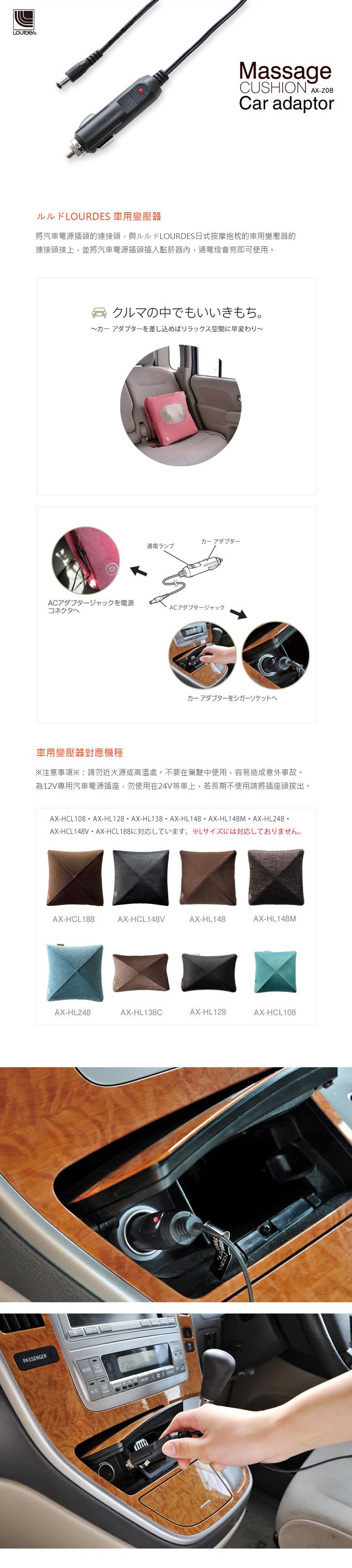 LOURDES 車用變壓器 (配合日式按摩抱枕使用) AX-Z08
