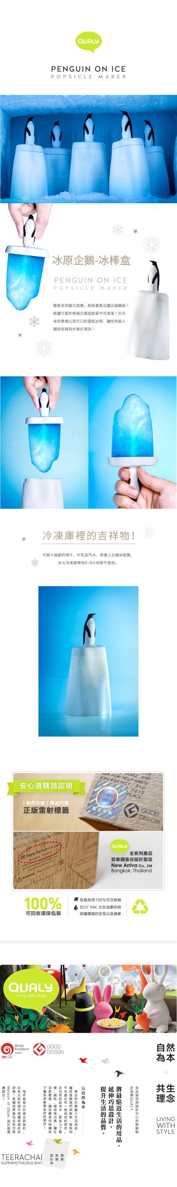 【11/1~11/30聖誕早鳥優惠】QUALY 冰原企鵝 冰棒盒