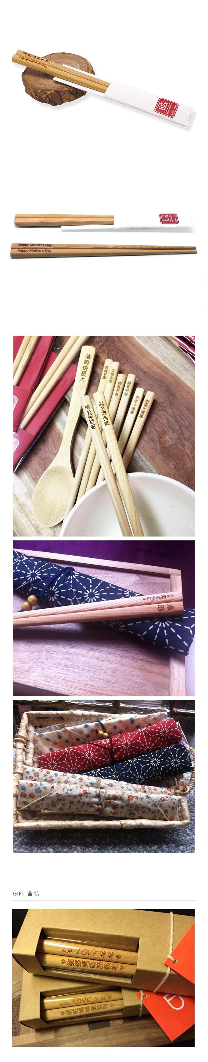 攸 UBook 可客製化 台灣檜木原木筷+布套組 (價格包含5字內雷雕費用)