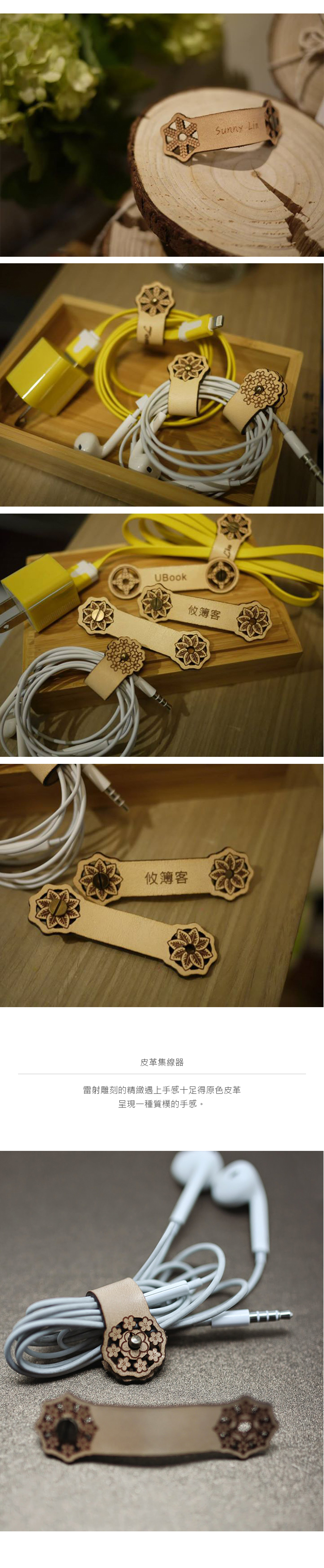 攸 UBook 可客製化 台灣生日花皮雕集線器 (價格包含5字內皮雕費用)