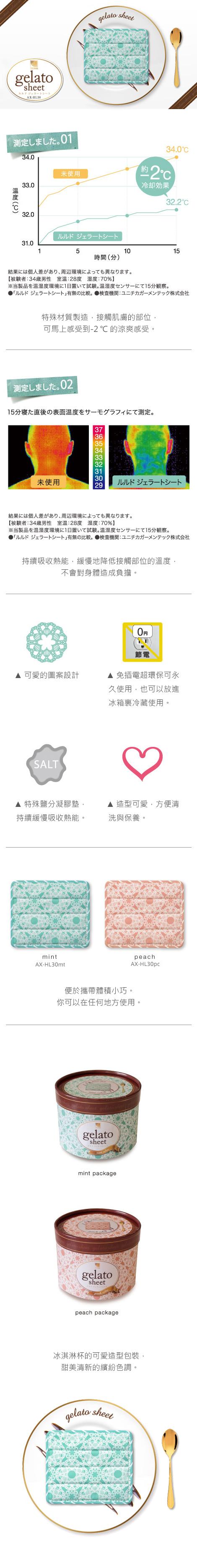 LOURDES 鹽分凝膠清涼墊 AX-HL30 (mt薄荷綠)