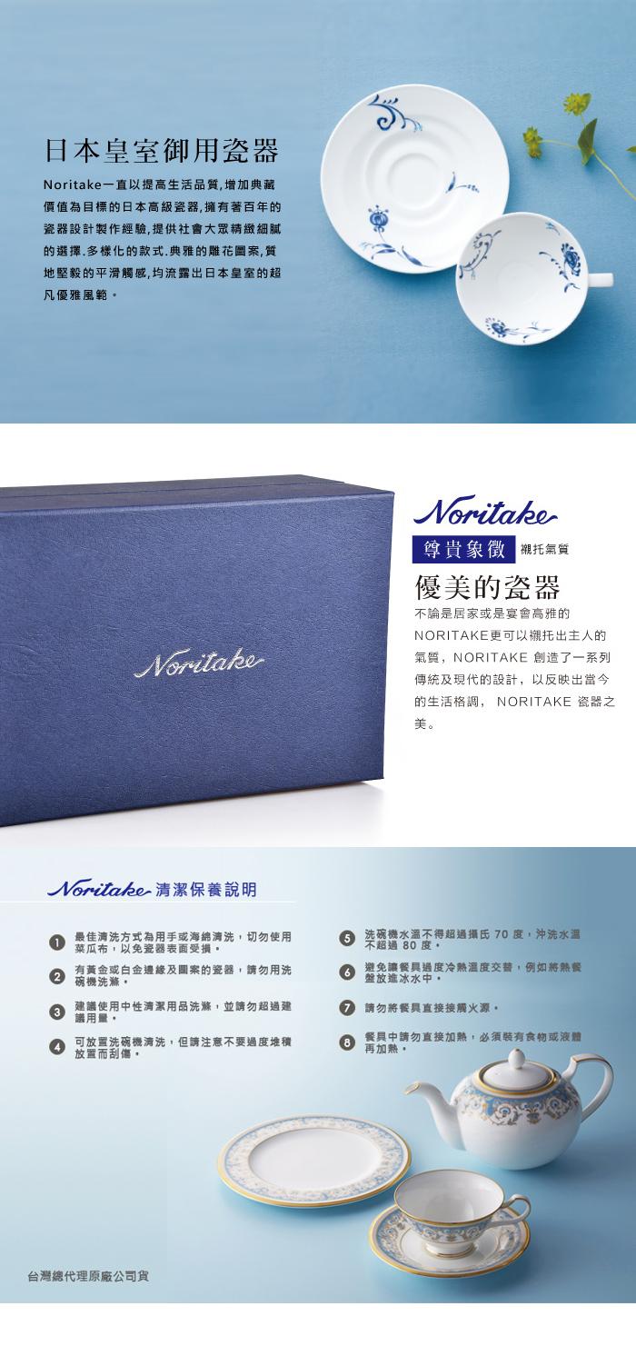 日本 Noritake 蕾絲慕馬克杯組 (粉+藍)
