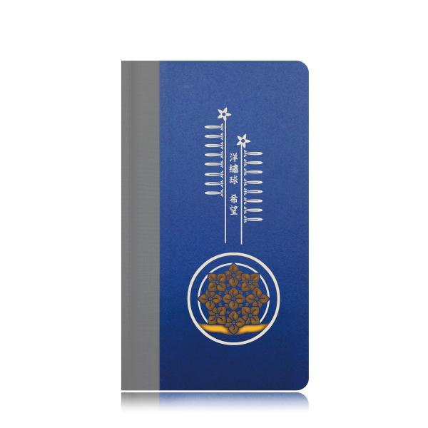 攸 UBook 可客製化 生日花禮物書 百代藍/灰 芊葉 (價格包含5字內雷雕費用)