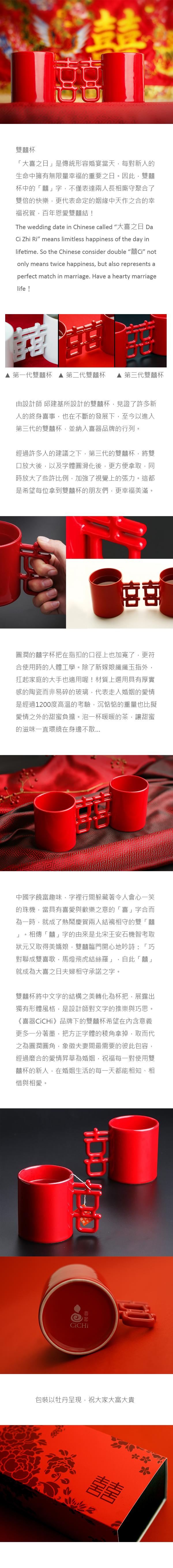 喜器 CiCHi 全新第三代雙囍杯