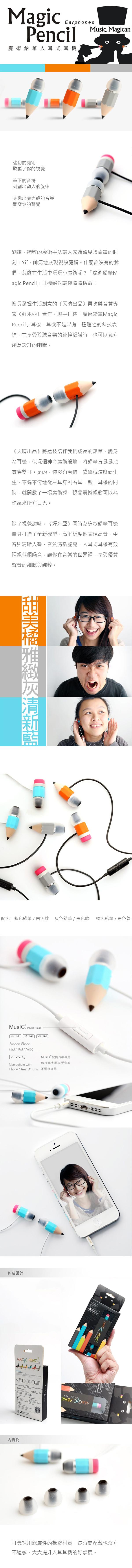 【7/12~8/15父親節七夕9折優惠】天晴設計 Magic Pencil Earphone 入耳式耳機 清新藍