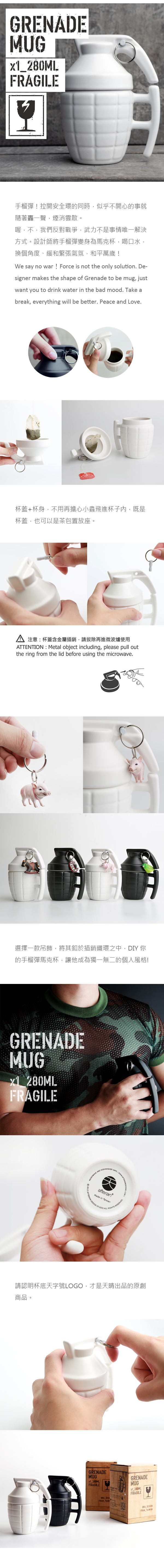 天晴設計 手榴彈馬克杯 白