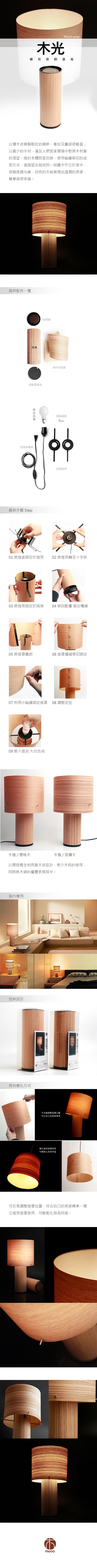 天晴設計 WOOD Lamp木光 真原木皮燈 櫻桃木