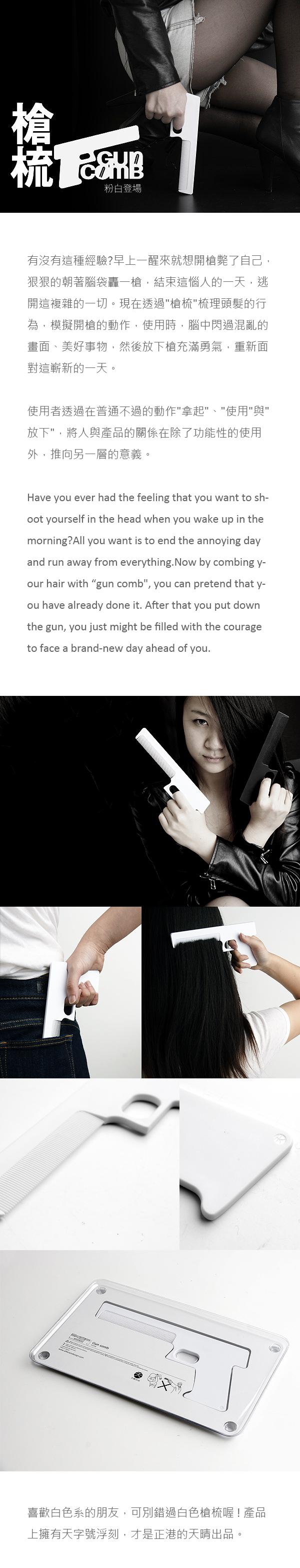 天晴設計 槍梳 白