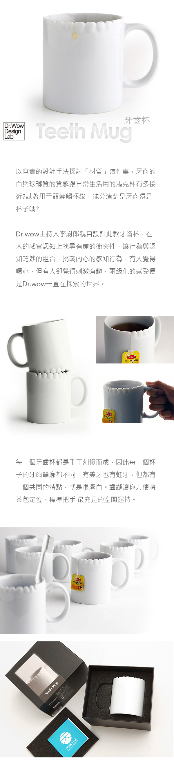 【Bye-Bye Sale經典出清】天晴設計 牙齒杯
